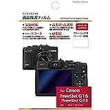 液晶保護フィルム(キヤノン PowerShot G16/G15専用) BKDGF-CAG16【ビックカメラグループオリジナル】