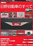 日野自動車のすべて (GEIBUN MOOKS No.718) (GEIBUN MOOKS 718 トラックメーカーアーカイブ vol.)