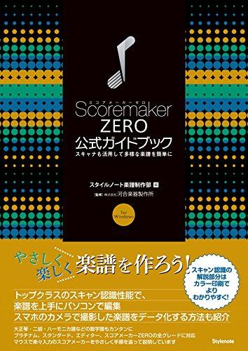 スコアメーカーZERO公式ガイドブック 〜スキャナも活用して多様な楽譜を簡単に