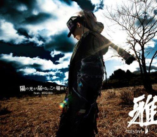 CD : Miyavi - Miyavi : Hi No Hikari Sae Todokanai Kono Bash (mini Lp Sleeve) (Japan - Import)