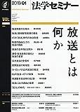法学セミナー 2019年 01 月号 [雑誌]