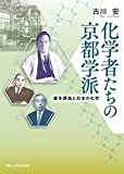化学者たちの京都学派: 喜多源逸と日本の化学