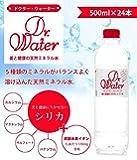 天然シリカ水 Dr.Waterドクターウォーター 500ml×24本(ミネラルウォーター)