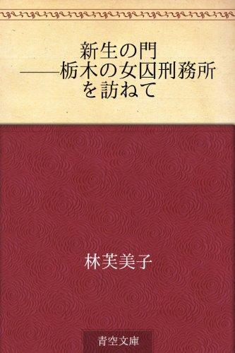 新生の門 ——栃木の女囚刑務所を訪ねて