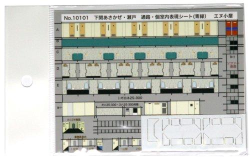 エヌ小屋 Nゲージ 10101 寝台列車通路・室内表現シート下関あさかぜ・瀬戸用 青緑の商品画像
