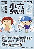 小六教育技術 2018年 03 月号 [雑誌]