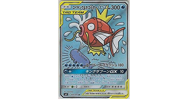 WAILORD /& MAGIKARP GX 099//095 SR SM9 Pokemon Japanese US Seller NM Sun /& Moon