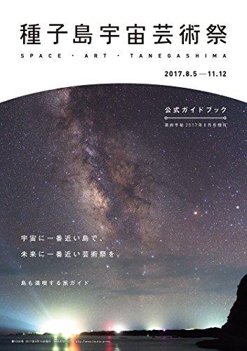 美術手帖 2017年8月号増刊 「種子島宇宙芸術祭 公式ガイドブック」 (美術手帖 増刊)