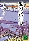 新装版 風の武士(上) (講談社文庫)