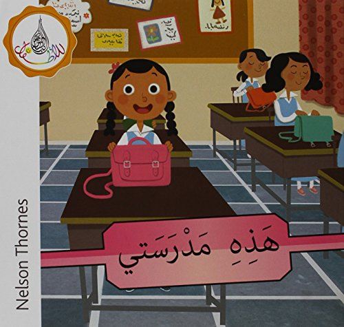 The Arabic Club Readers: Pink A Band:: This Is My School (Pack of 6)