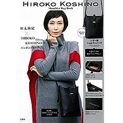 HIROKO KOSHINO 最新号 サムネイル
