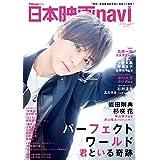 日本映画 navi Vol.77
