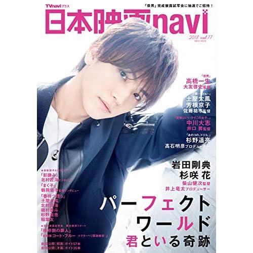 日本映画 navi Vol.77 表紙画像