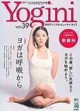 Yogini(ヨギーニ) 39 (エイムック 2816)