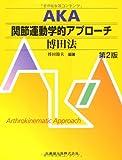 AKA関節運動学的アプローチ―博田法第2版
