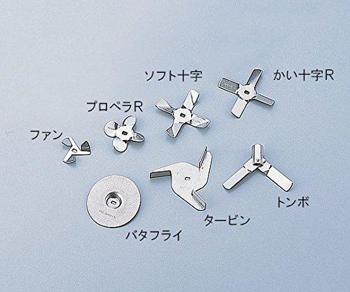 スリーワンモータ1-7125-01スリーワンモータ用撹拌翼セットFS-7 B07BD2XJ3J