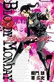 BLOODY MONDAY(7) (講談社コミックス)