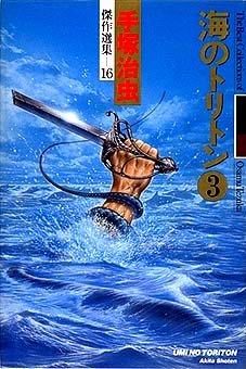 Blue Triton Vol 3 (Triton of the Sea) (in Japanese)