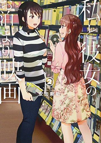 私と彼女のお泊まり映画 2 (BUNCH COMICS)
