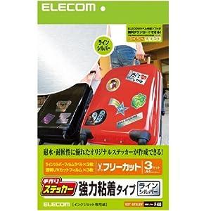 ELECOM 手作りステッカー 強力粘着タイプ A4サイズ 3枚入り ラインシルバー EDT-STSLSV