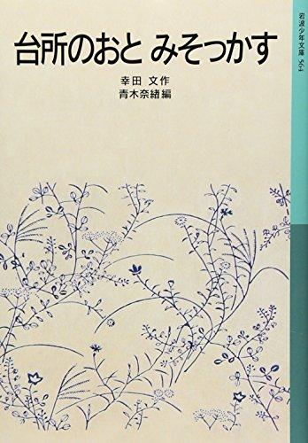 Sound Misokkasu of kitchen (Iwanami Bunko boy) (2003) ISBN: 4001145642 [Japanese Import]