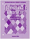 Grammatika V Kontekste : Systematizing Russian in Literary and Nonliterary Texts, Rifkin, Benjamin A., 0070528349
