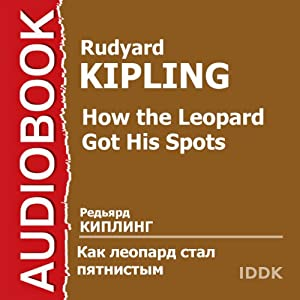 How the Leopard Got His Spots [Russian Edition] Audiobook