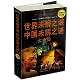 世界未解之谜中国未解之谜大全集(超值白金版)