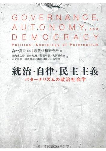 統治・自律・民主主義―パターナリズムの政治社会学