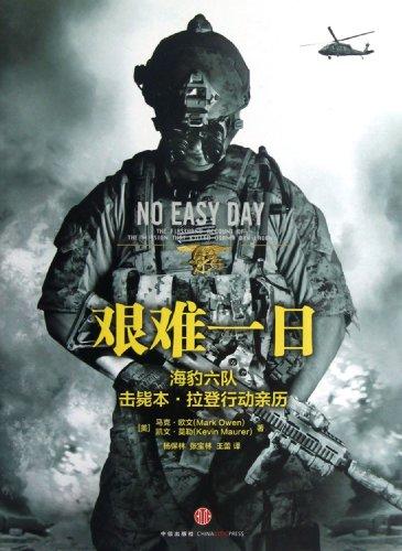 No Easy Day Book Pdf