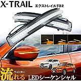 日産 エクストレイル T32系 シーケンシャル 流れるウィンカー クリアレンズ ホワイトカラー 左右セット 純正差し替えタイプ
