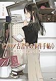 ビブリア古書堂の事件手帖 2 栞子さんと謎めく日常 (メディアワークス文庫)(三上 延)