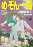 First kiss Maison Ikkoku (My First Big SPECIAL) (2012) ISBN: 409107586X [Japanese Import]