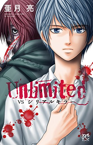 Unlimited VSシリアルキラー: ボニータ・コミックス