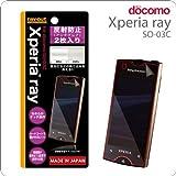 レイ・アウト Xperia ray SO-03C フィルム 反射防止保護フィルム2枚 RT-SO03CF/B2