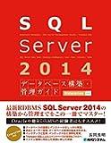 SQLServer2014データベース構築・管理ガイドEnterprise対応