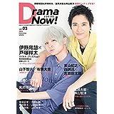Drama Now vol.03