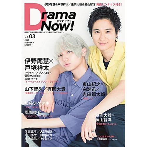 Drama Now vol.03 表紙画像