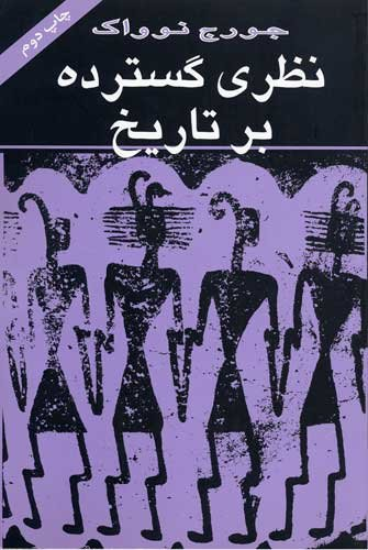 The Long View of History [Farsi Eidition] (Farsi Edition) ebook
