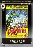 極地からの怪物 大カマキリの脅威 [DVD]