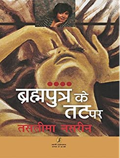Buy Dwikhandita Book Online At Low Prices In India Dwikhandita