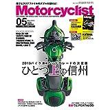 Motorcyclist 2019年5月号