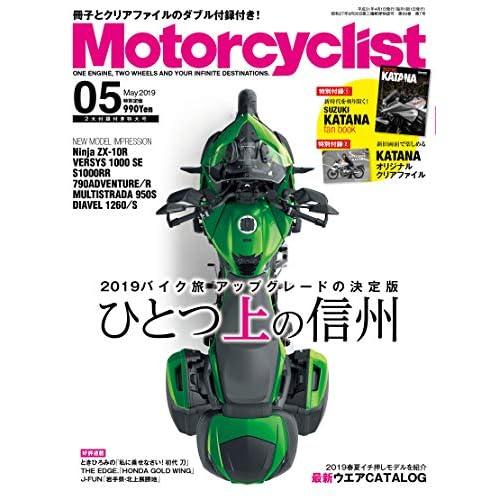 Motorcyclist 2019年5月号 画像