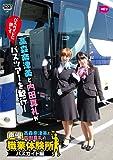 高森奈津美と内田真礼の声優職業体験所 [DVD]