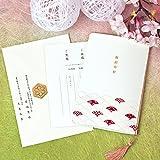 神楽(かぐら)招待状セット【印刷なし・手作りキット】