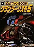 Official Fan BOOK Gran Turismo 5 (Best Car version information) (2010) ISBN: 4063171817 [Japanese Import]