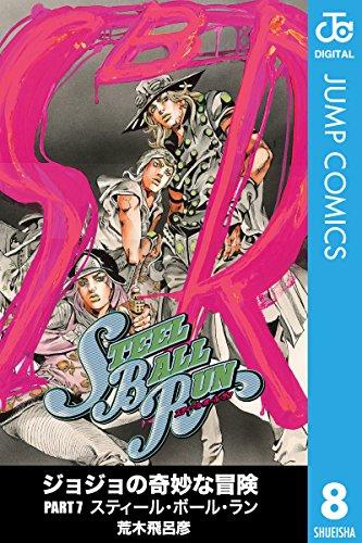 ジョジョの奇妙な冒険 第7部 モノクロ版 8 (ジャンプコミックスDIGITAL)