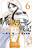 The Heroic Legend of Arslan Vol.6 -Japanese Edition-