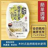 自然栽培 発芽玄米 パックご飯 5パック 朝日米 無農薬 無肥料 無除草剤の玄米100%使用