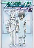 Mobile Suit Gundam 00 Second Season Manga Vol. 2 (Japanese Import)
